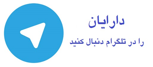 دارایان در تلگرام